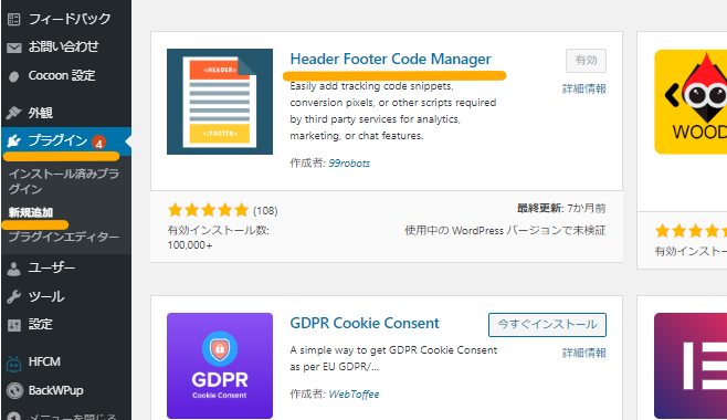 Header Footer Code Manager ダウンロード 使い方