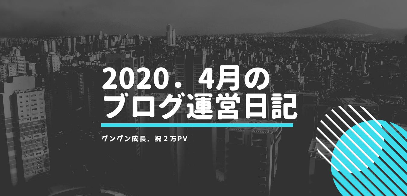 2020.4月のブログ運営日記 祝月間2万PV達成