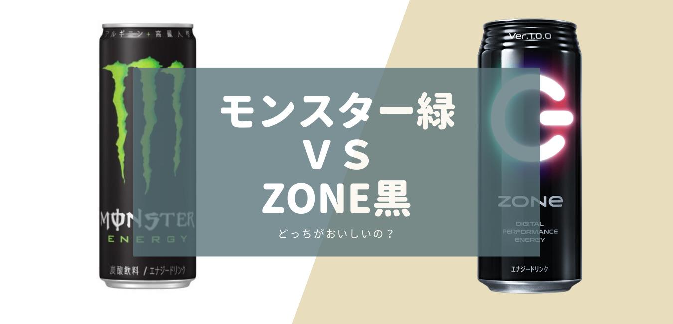 ZONe Energy黒vsモンスター緑比較 どっちがおいしいの?