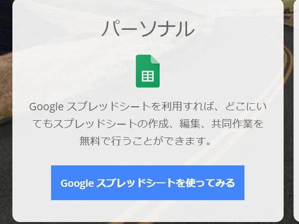 LINE BOTとGoogleスプレッドシート・GASを連携する
