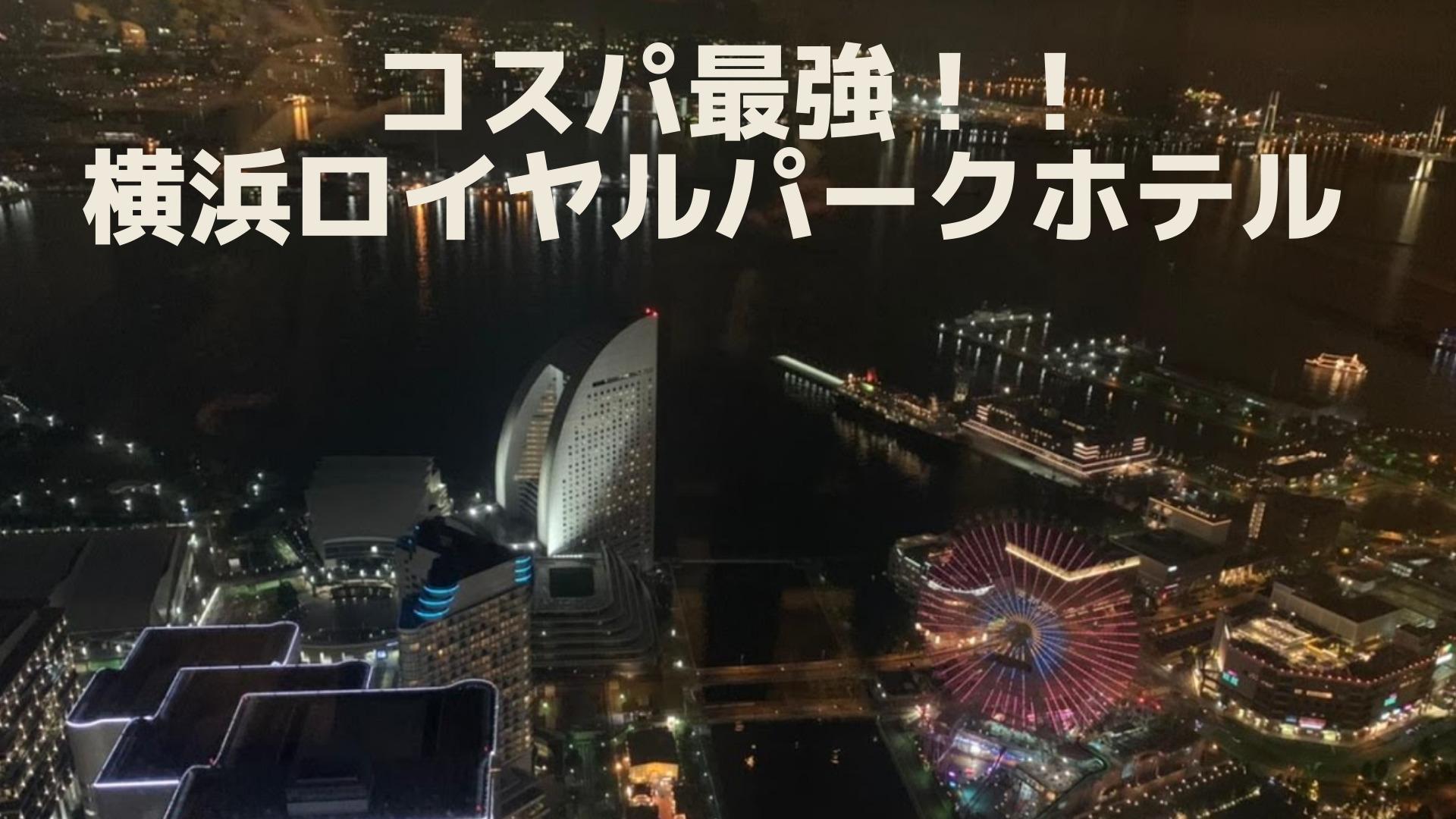 横浜ロイヤルパークホテル【ベイブリッジ側】景色.png