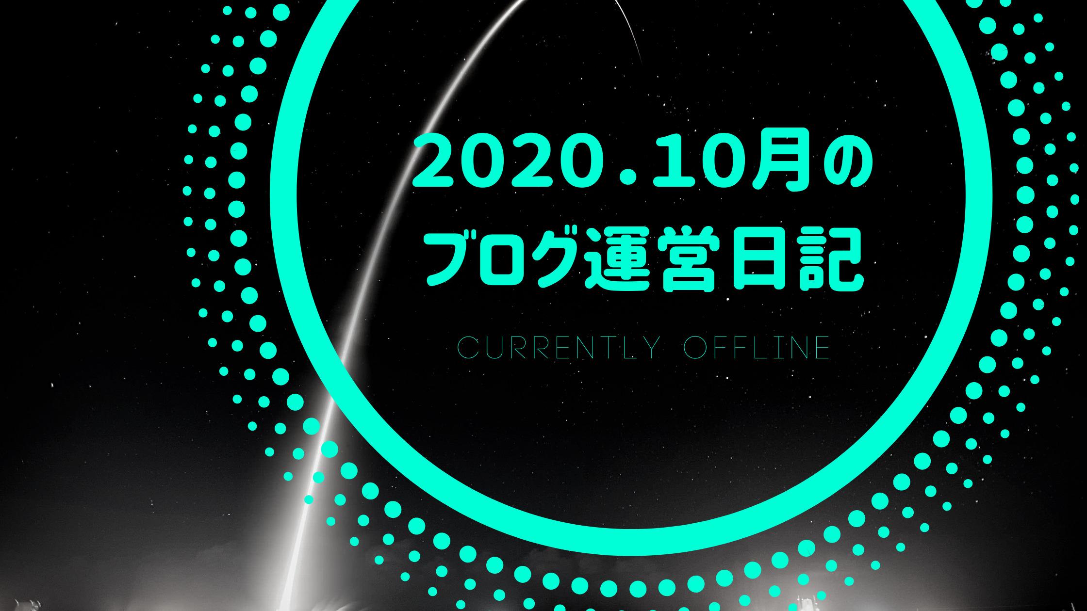 2020.9月の ブログ運営日記 (1)