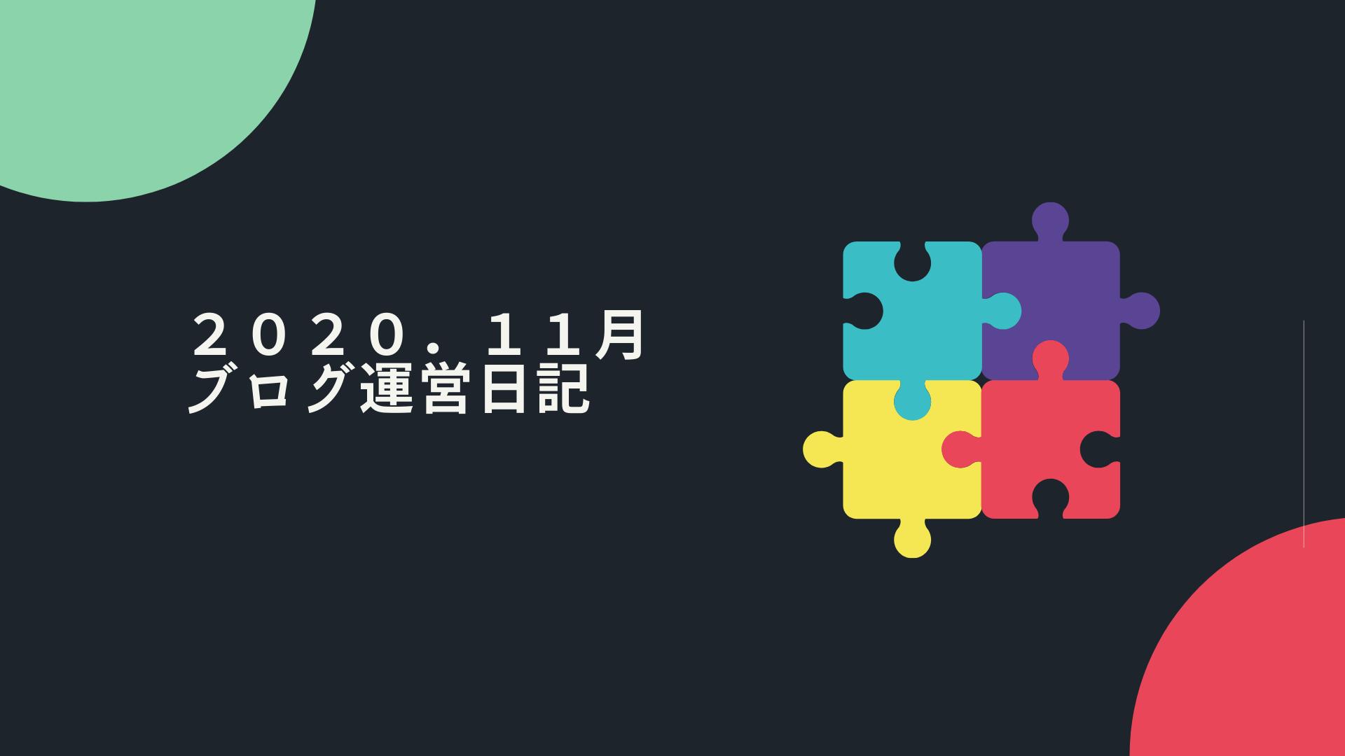 2020.11月のブログ運営日記
