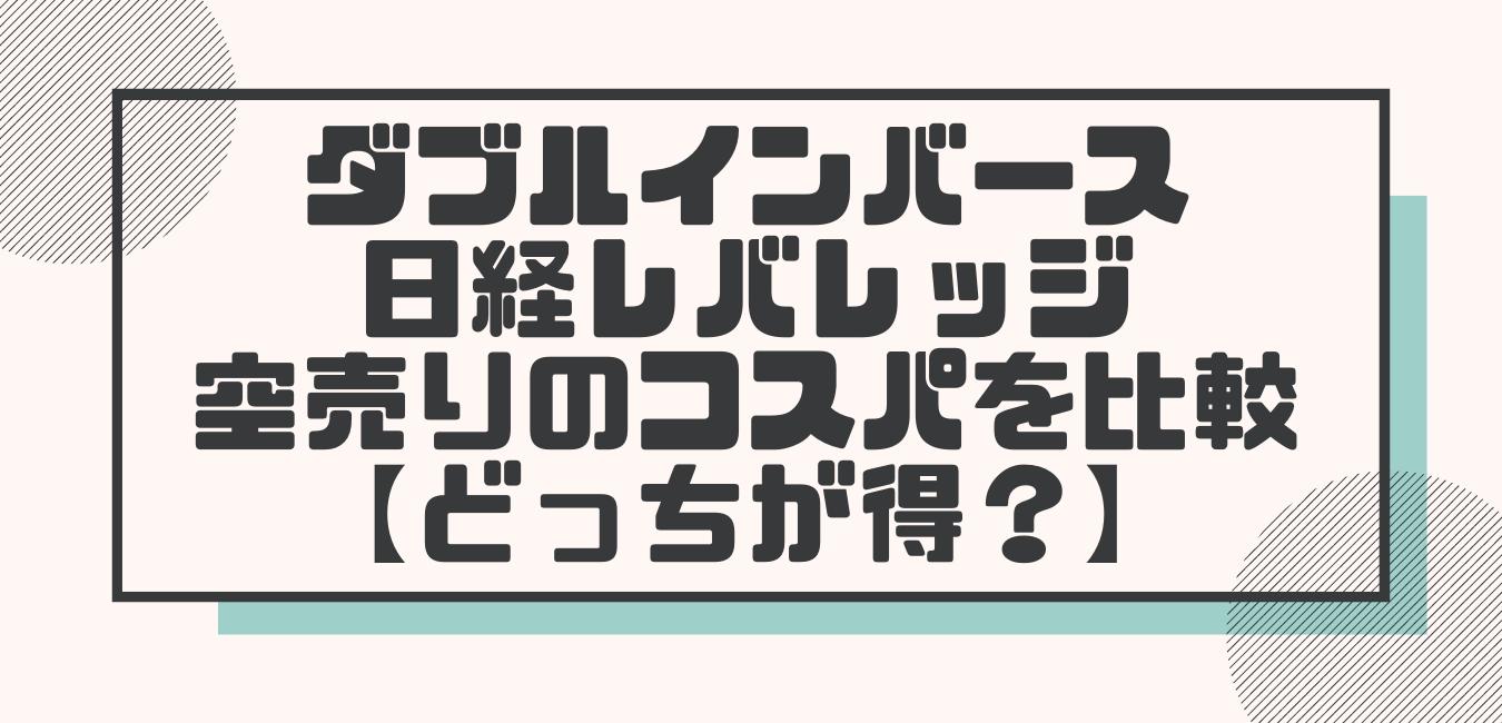 ダブルインバース 日経レバレッジ 空売りのコスパを比較【どっちが得?】