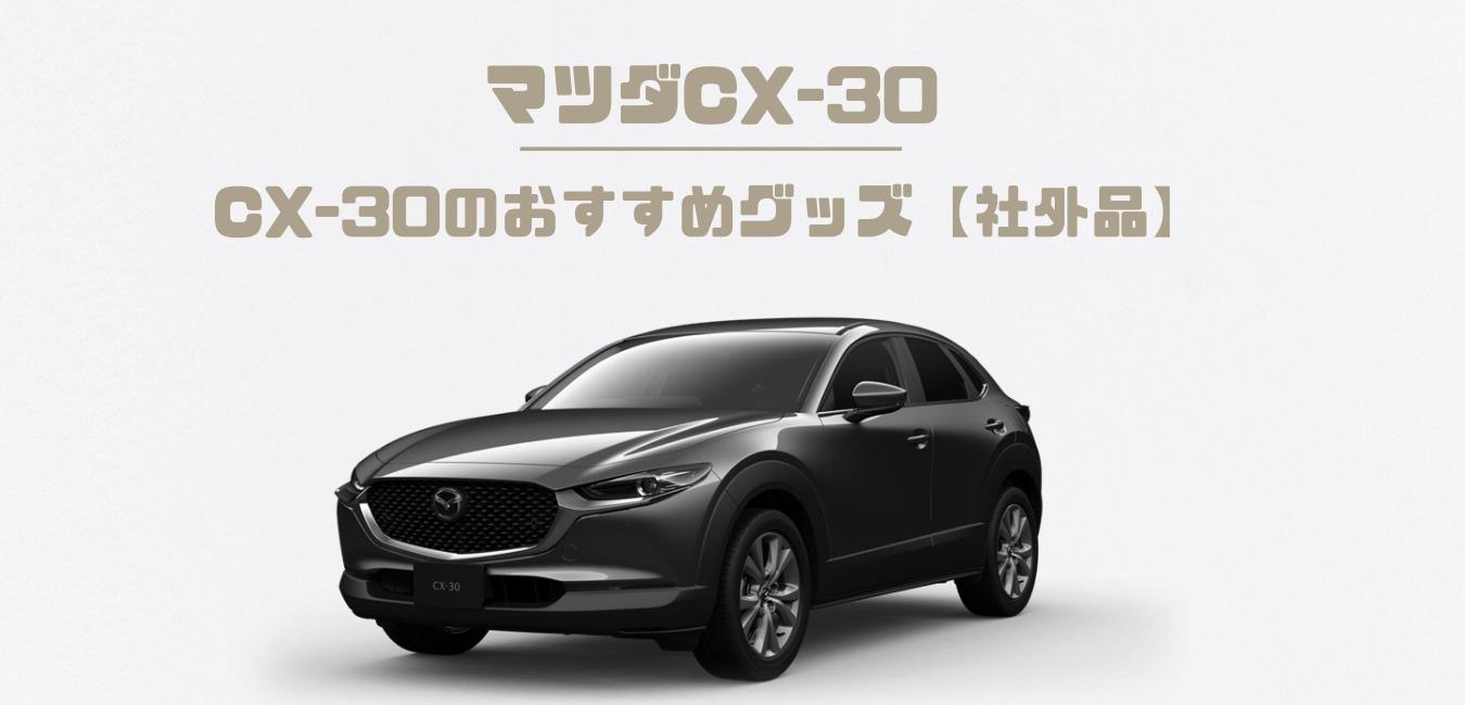 【辛口レビュー】CX-30のおすすめグッズ【社外品】