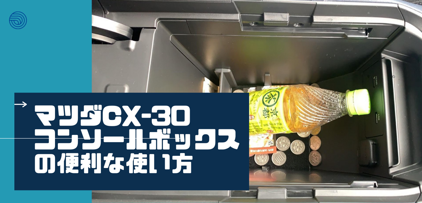 マツダCX-30 コンソールボックスの便利な使い方