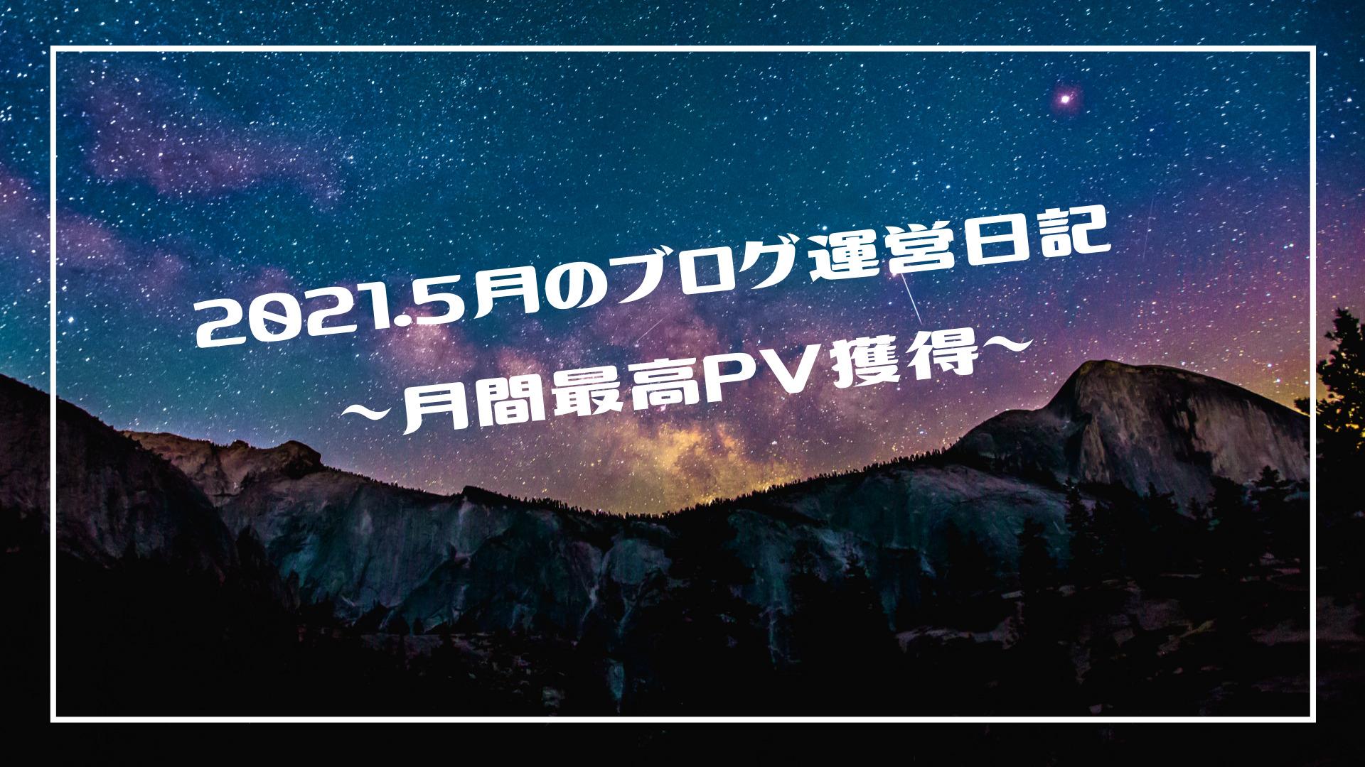 2021.5月のブログ運営日記 ~月間最高PV獲得~