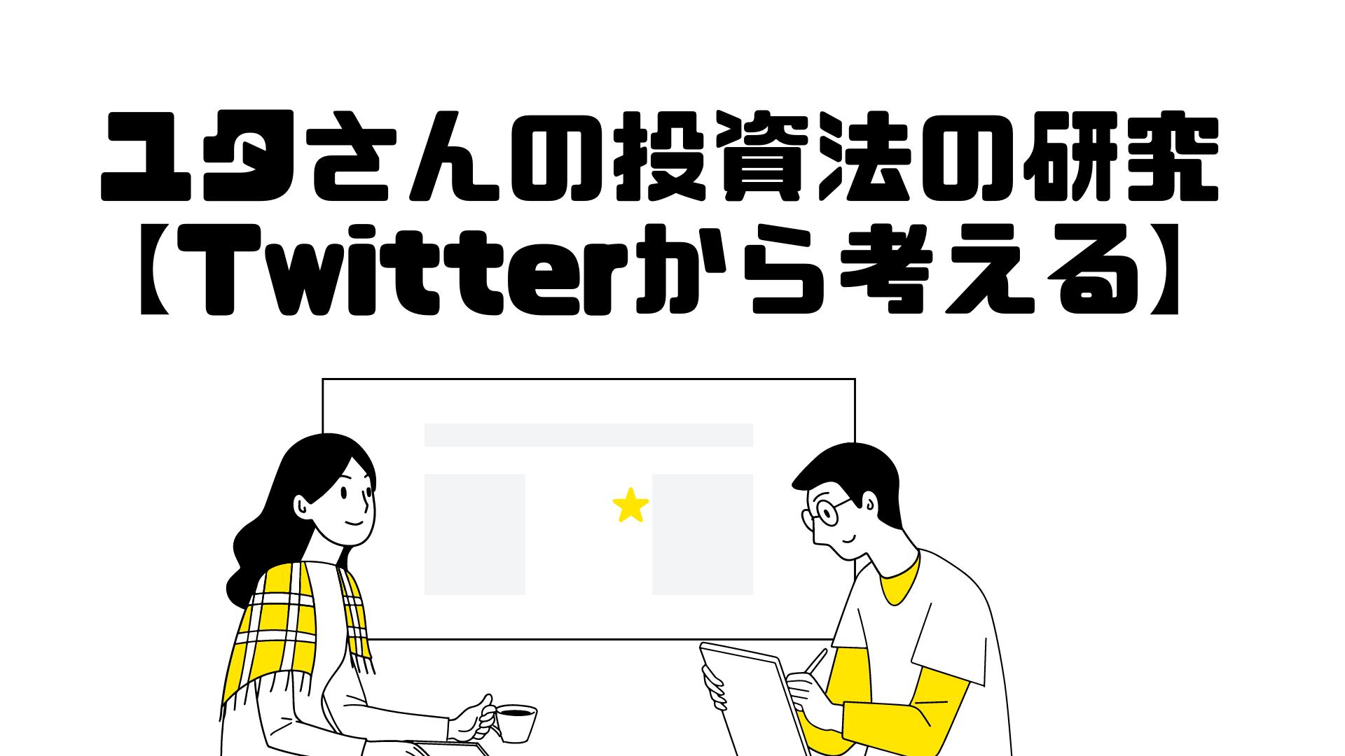 ユタさんの投資法の研究 【Twitterから考える】